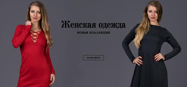 купить женские платья 2017
