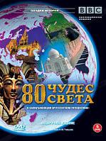 BBC: 80 чудес света. Подарочное издание (5 DVD)