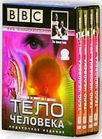 BBC: Тело человека. Подарочное издание (4 DVD)