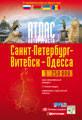 Санкт-Петербург—Витебск—Одесса. Атлас автотуриста. Картография