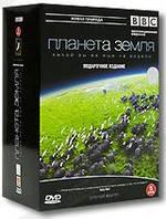BBC: Планета Земля какой вы ее еще не видели. Подарочное издание (5 DVD)