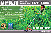 Бензокоса Урал УБТ-5800 (1 нож; 1 леска) SVT