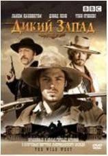 DVD-диск BBC: Дикий Захід: Правдиві та драматичні історії про ключові фігури Американського Заходу