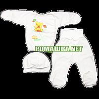Костюмчик (комплект) на выписку р. 56 для новорожденного ткань ФУТЕР 100% хлопок ТМ Мир детства 3368 Бежевый
