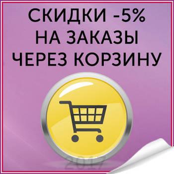 Скидки -5% при покупке на сайте!