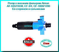 Ротор до зовнішніх фільтрів Atman CF-1000, фото 1