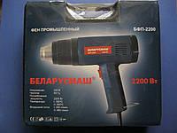 Фен Беларусмаш БФП-2200