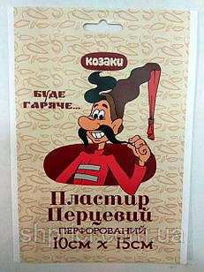 """Пластырь перцовый """"Козаки"""" 10см *15см  с перфорацией / Калина"""