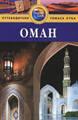 Оман. Путеводители Томаса Кука