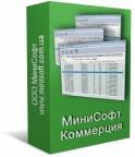 МиниСофт Коммерция - Отличное ПО для Торговли, Минимаркета, Общепита