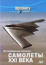 Discovery: Екстремальні машини: Літаки XXI століття