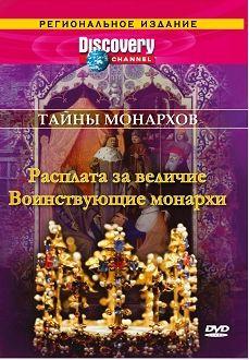 Discovery: Тайны монархов: Расплата за величие / Воинствующие монархи
