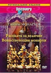Discovery: Таємниці монархів: Розплата за велич / Войовничі монархи