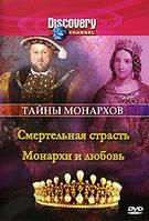 Discovery: Тайны монархов: Смертельная страсть/Монархи и любовь