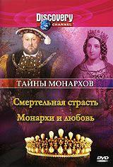 Discovery: Таємниці монархів: Смертельна пристрасть / Монархи і любов