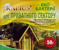"Деструктор ""Калиус"" 50 гр."