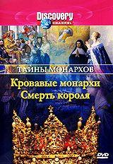 Discovery: Тайны монархов: Кровавые монархи / Смерть короля