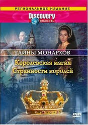Discovery: Таємниці монархів: Королевська магія / Дивацтва королів