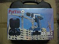 Шуруповерт аккумуляторный РИТМ ДА-18-2 профессионал