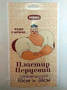 """Пластырь перцовый """"Козаки"""" 10см *18см  с перфорацией / Калина"""