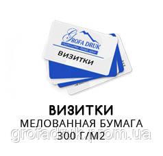 """Визитки 300 гр\м2 - ТОВ """"Издательство """"Грофа-Друк"""" в Полтаве"""