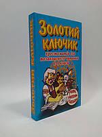 000-3 Хрестоматія БАО Золотий ключик 001-04 кл Хрестоматія для позакласного читання 001-4 кл