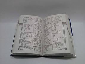 Торсінг Супер Готові домашні завдання ГДЗ 5 клас, фото 2
