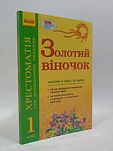 Хрестоматія Ранок Золотий віночок 1 клас Для додаткового читання