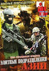 DVD-диск Елітні підрозділи: Елітні підрозділи Азії