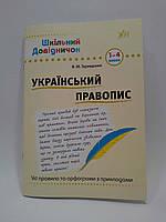 000-4 Довідник УЛА Шкільний довідничок Український правопис 001-04 кл