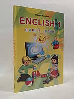 1 клас Англійська мова Карпюк Лібра