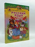 1 клас Русский язык Стативка Генеза