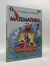 Підручник Математика 1 клас Рівкінд Освіта