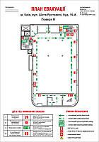 План евакуації  із загальною площею приміщень від 200 до 300 м2.