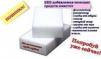 Меламиновая чудо губка для уборки / набор 10 шт.