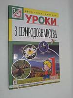 Богдан Розробки уроків Природознавство 1 клас до Грущинська Будна