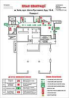 План эвакуации, с общей площадью помещений от 300 до 500 м2.