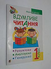 Богдан НУШ Вдумливе читання 1 клас Беденко