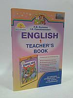 Книга для вчителя Англійська мова  1 клас Калініна Генеза