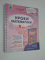 Уроки математики 1 клас Богданович Генеза А4