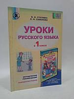 Уроки Русского языка 1 класс Стативка Генеза