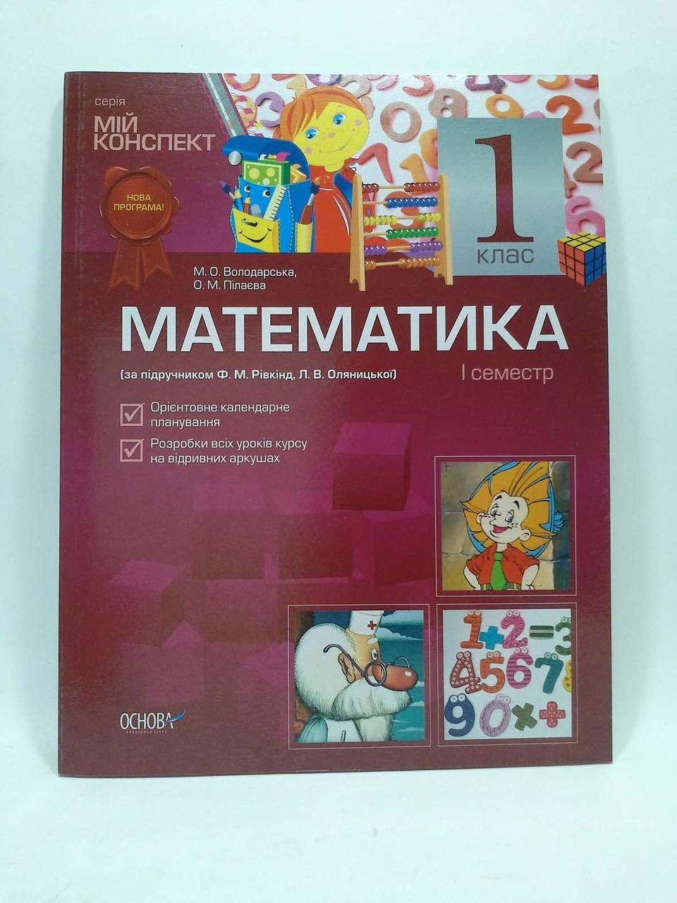 Скачать конспекти уроків з математики 1 клас