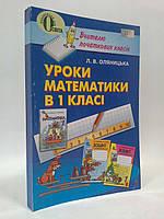 Уроки Математика 1 клас до Рівкінд Оляницька Освіта