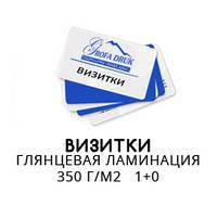 Визитки 350 гр/м2  ГЛ лам 1+0
