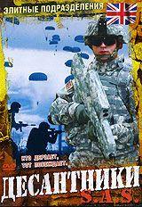 DVD-диск Элитные подразделения: Десантники