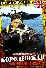 DVD-диск Елітні підрозділи: Королівська морська піхота