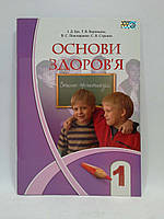1 клас Алатон Робочий зошит Основи здоровя 1 клас Зошит практикум Бех Воронцов