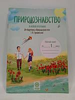 Весна Робочий зошит Природознавство 1 клас до Грущинська