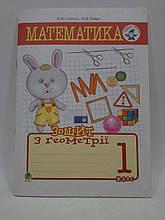 Робочий зошит Математика 1 клас Зошит з геометрії Гречук Богдан