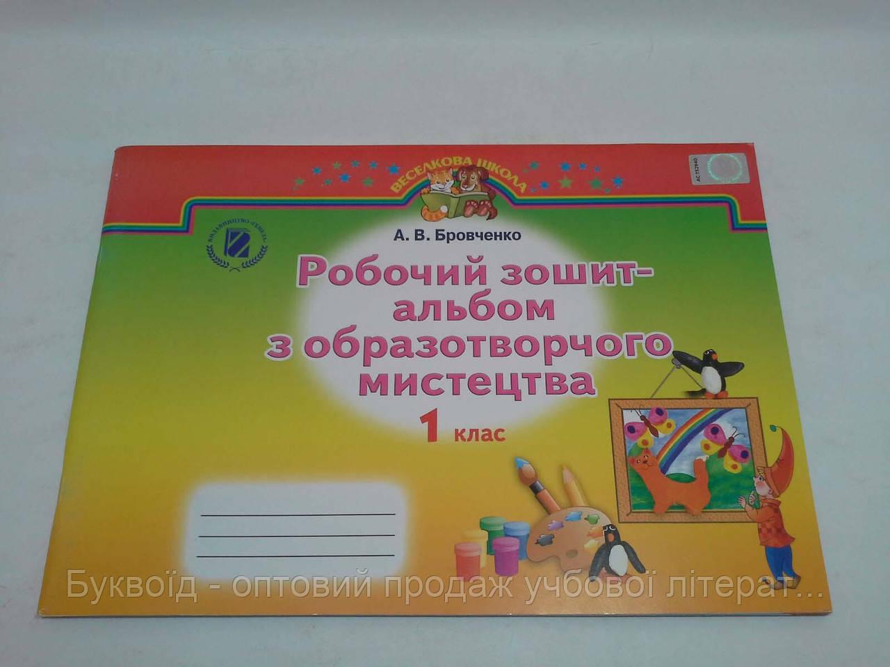 Робочий зошит Образотворче мистецтво 1 клас Бровченко Генеза